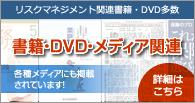 書籍・DVD・メディア関連